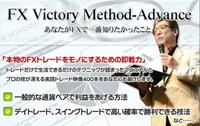 ビクトリーメソッドアドバンス2