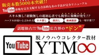 YTM2.jpg