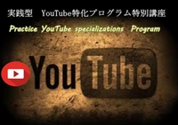YouTubekenrishunyu2.jpg