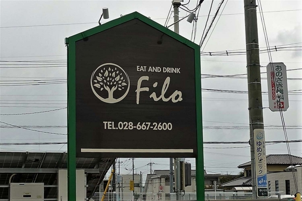eat and drink Filo(フィーロ)