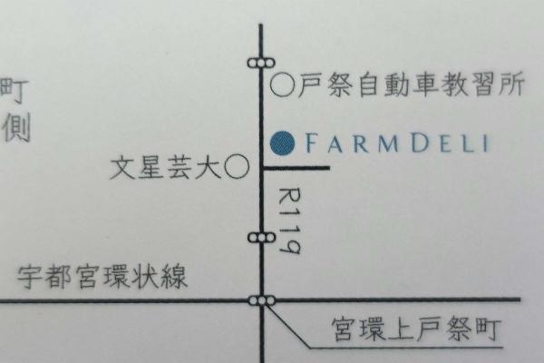 FARM DELI(ファームデリ)