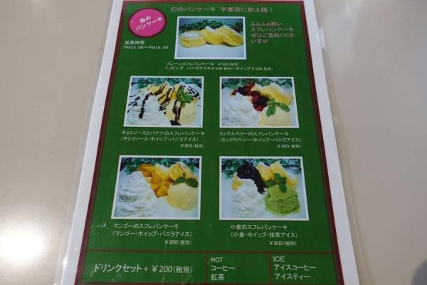 森のパンケーキ(レストランヨコハマ)