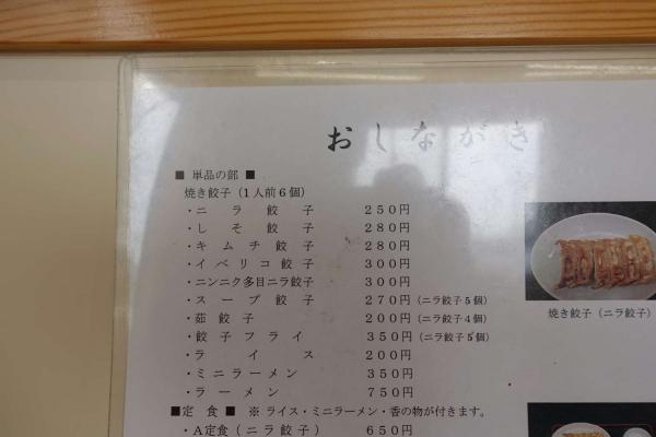 高橋餃子店