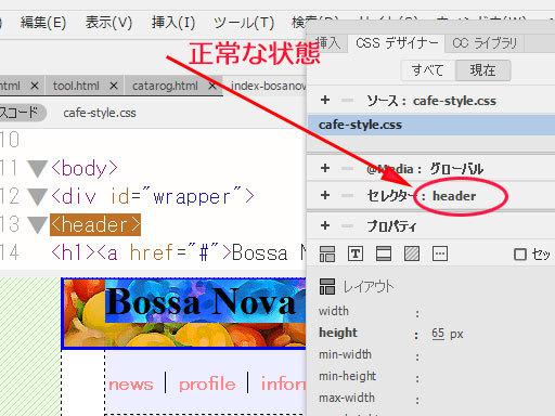 CSSデザイナーパネルのセレクターが反応しない