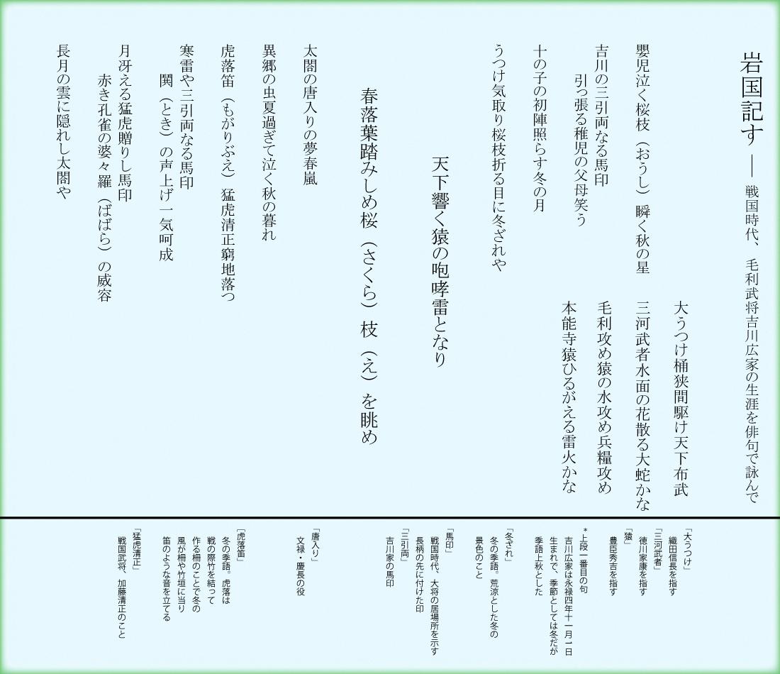 hiroielife_haiku1_pic.jpg