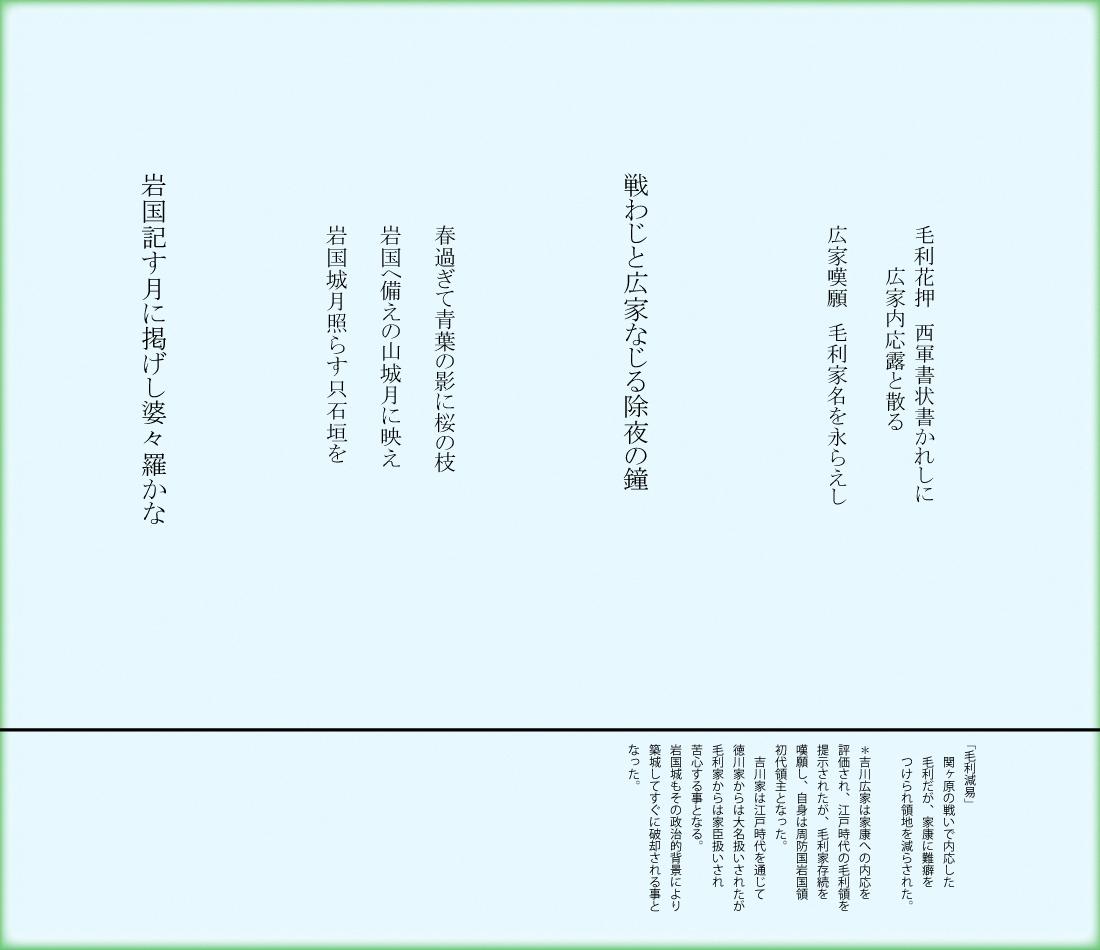 hiroielife_haiku3_pic.jpg