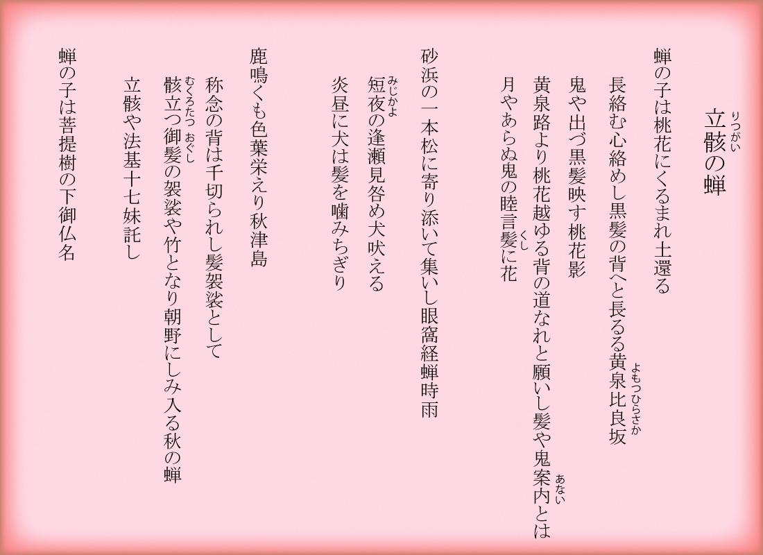 ritugai_haiku.jpg
