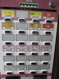 亜門 食券機
