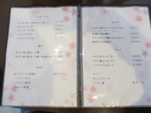 ちゅんり メニュー (2)