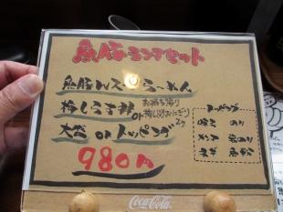 おぎかわ山木戸 メニュー (5)