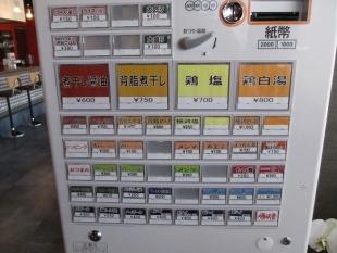 市松 食券機