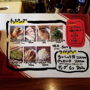 肉バカ弁天 メニュー (4)