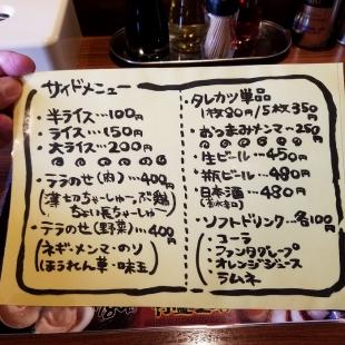 肉バカ弁天 メニュー (3)