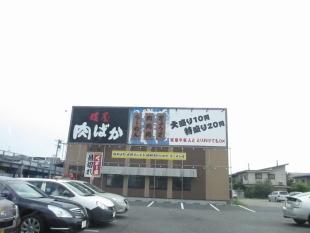 肉バカ弁天 店