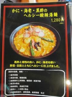 かなみ屋小新店 メニュー (5)