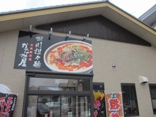 かなみ屋小新店 店