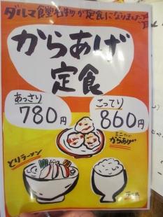 ダルマ食堂 メニュー (6)