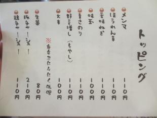 ダルマ食堂 メニュー (5)