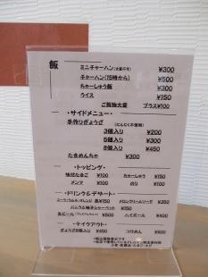 燈 メニュー (2)