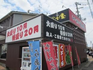 武士屋 店