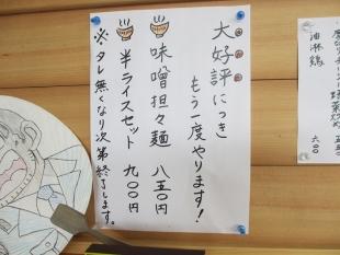 鶏処 メニュー (4)