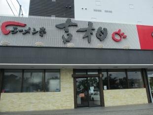 吉相県庁前 店