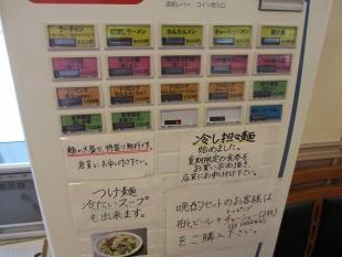 来味亀田 食券機