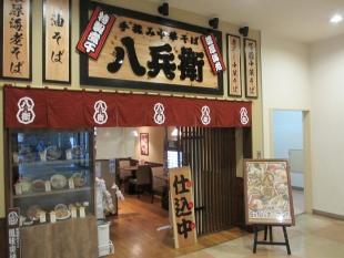 八兵衛 店 (2)