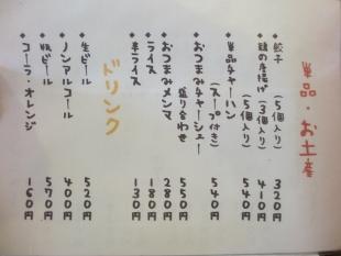 ダルマ食堂 メニュー (2)