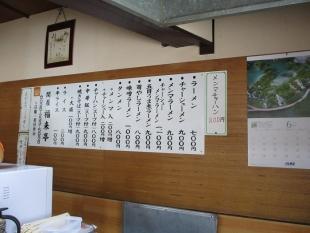 関屋福来亭 メニュー (2)