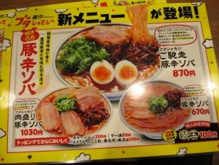 豚シャモジ メニュー (4)