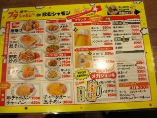 豚シャモジ メニュー (2)
