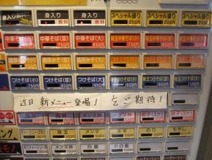 八ちゃん 食券機 (7)