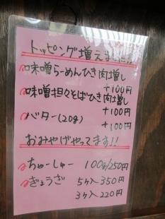ふじの東中野山 メニュー (3)