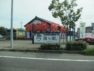 颯々木 店