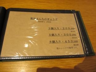 颯々木 メニュー (4)