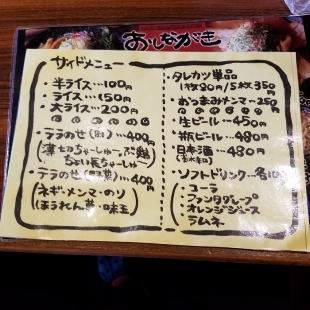 肉ばか メニュー (2)