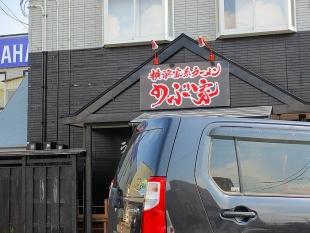 のぶ家 店 (2)
