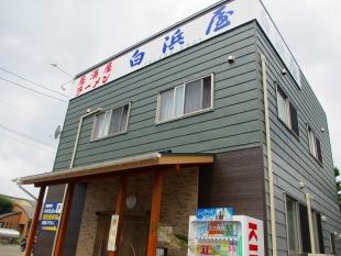 白浜屋 店