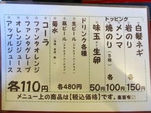 しゃがら大形 メニュー (4)