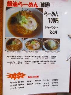 三咲屋 メニュー (4)