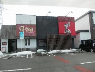 吉風フレスポ赤道 店 (2)
