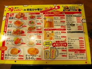 豚シャモジ メニュー (5)