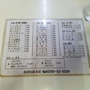 おばな家 メニュー (2)