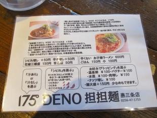 175°DENO担々麺 メニュー
