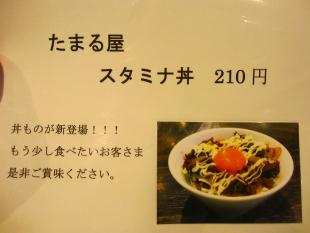 たまる屋 メニュー (4)