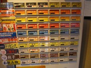 八ちゃんラーメン 食券機