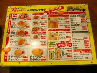 豚シャモジ メニュー (3)