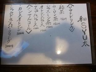 和SYU太 メニュー (5)