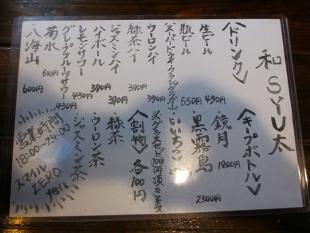 和SYU太 メニュー (4)